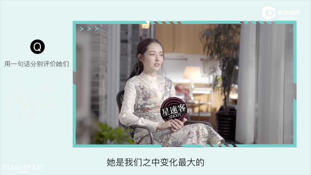 《星速客SHOOT》郭碧婷采访评价时代姐妹花