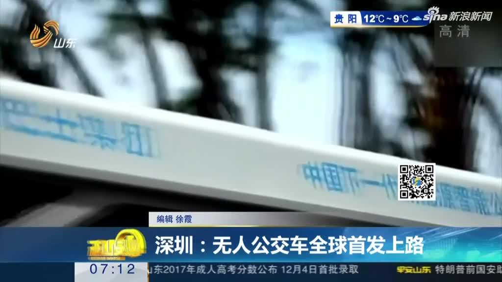 深圳:无人公交车寰球首发上路