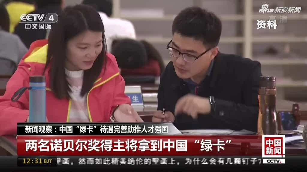 """新闻观察:中国""""绿卡""""待遇完善助推人才强国"""