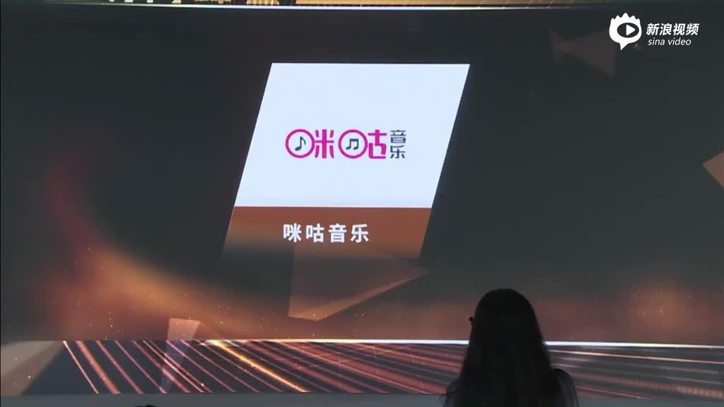 杭州咪咕网络科技_v峰会咪咕音乐获微博2017最佳音乐合作机构