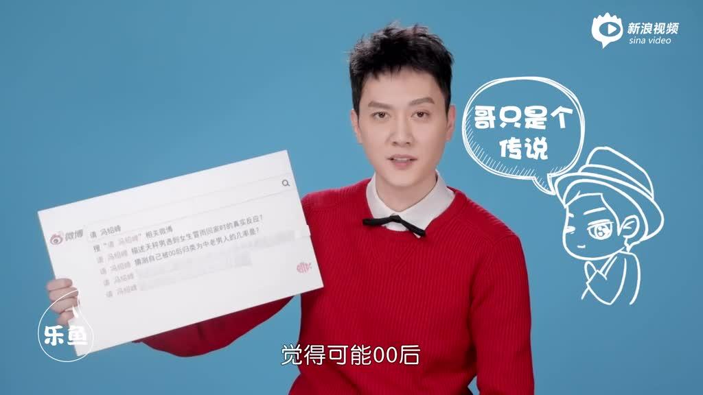 冯绍峰回应富豪之子传闻 被赵丽颖这句话怼到无言以对