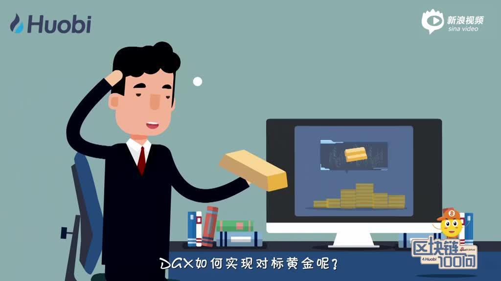 第84集:资产代币化之对标黄金的Digix