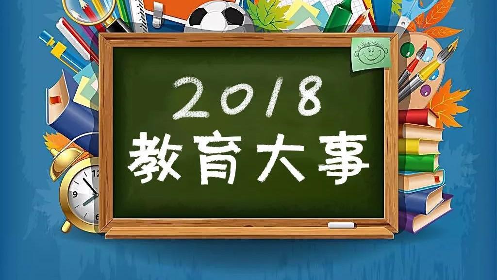 浦东今年计划新开26所学校 实施多个学校扩建项目