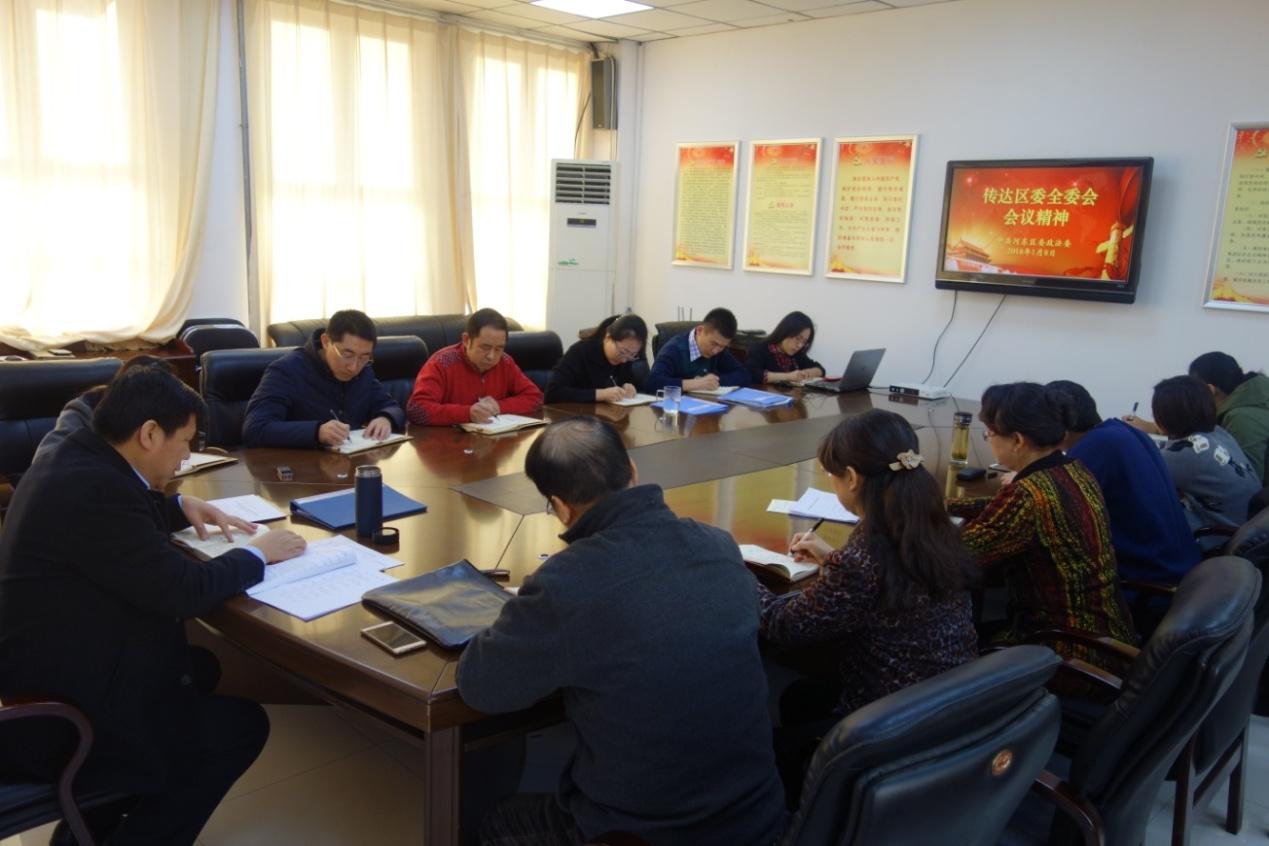 河东区委政法委召开领导班子扩大会传达区委第十一届五次全体会议精神