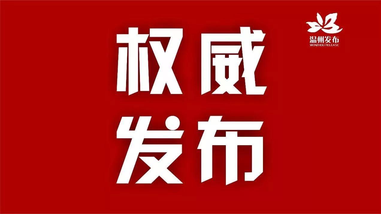 温州出台基础教育实施意见 名特优教师奖2万到100万
