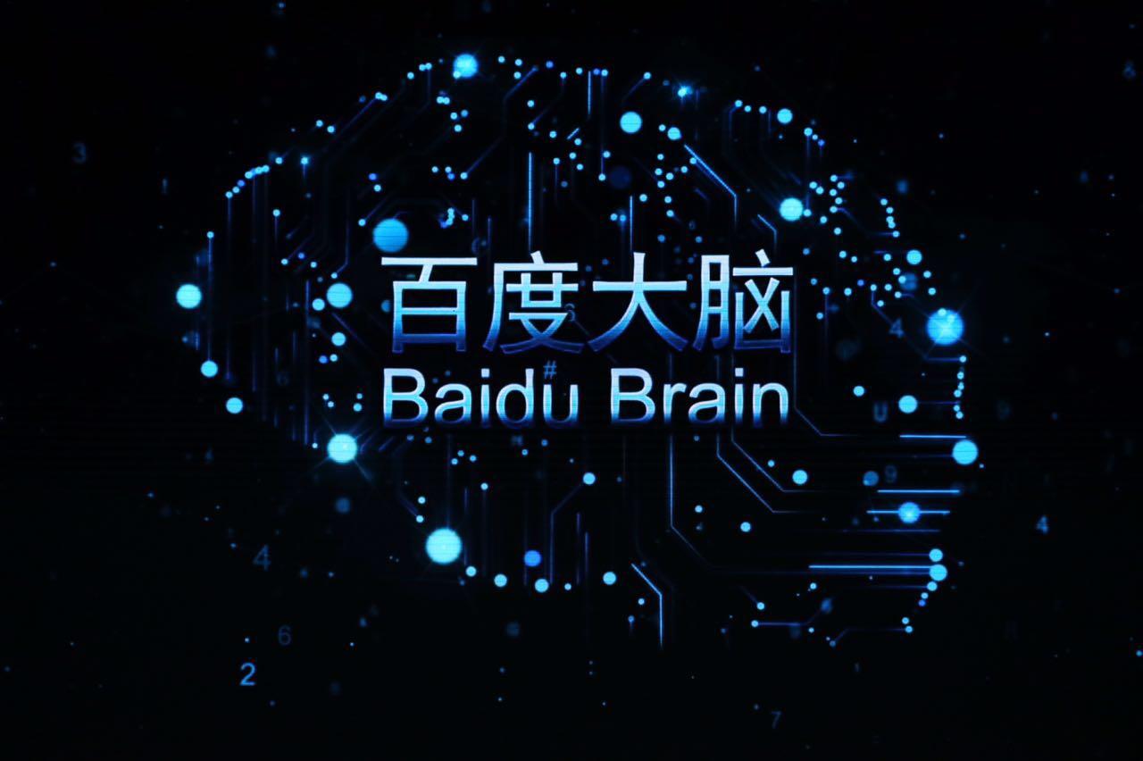 110万开发者的福音 百度大脑再度新增十余款ai能力
