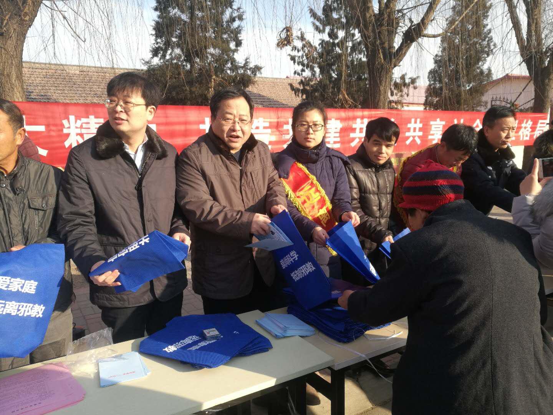 尔王庄镇积极开展反邪教警示教育活动