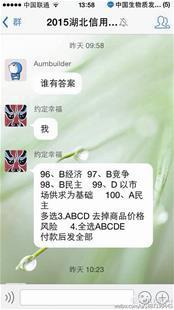 湖北农村信用社现招聘乱象:笔试时QQ群里传答案