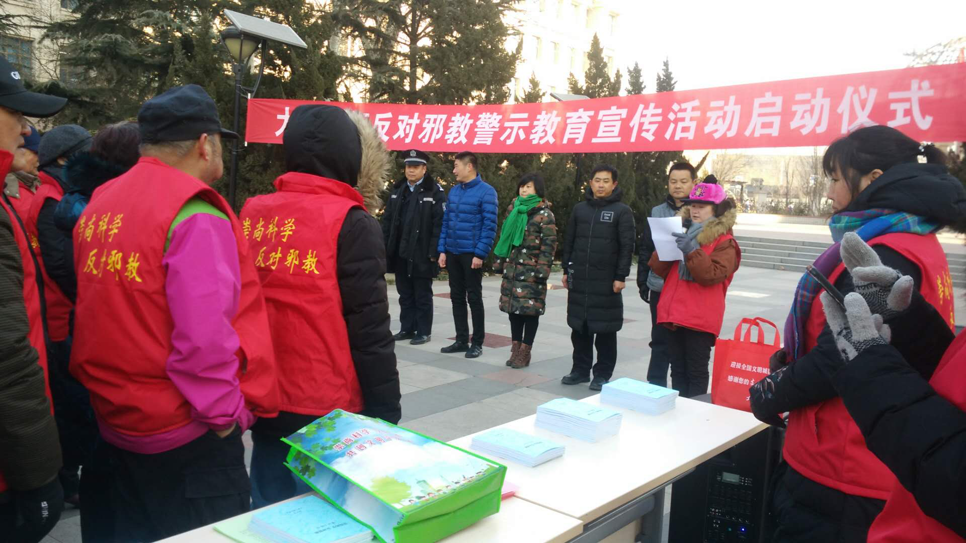 大营门街举行反对邪教警示教育宣传活动