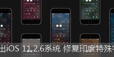 苹果推出iOS 11.2.6系统 修复印度特殊字符问题