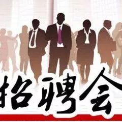 3月30日前 吉林市将举办84场招聘会