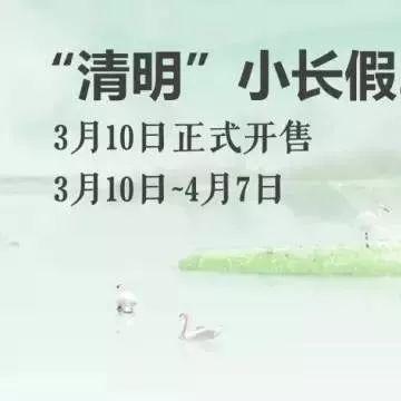 上海公布五一小长假汽车营运方案 五一小长假车票开售