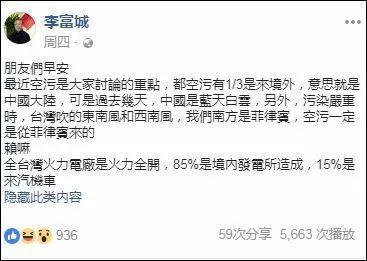 """台湾遇雾霾101大楼""""神隐"""" 赖清德却甩锅给大陆"""