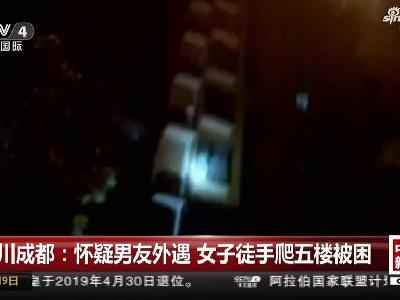 成都女子怀疑男友外遇 徒手爬五楼被困