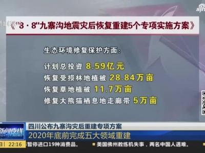 四川公布九寨沟灾后重建专项方案 2020年底前完成五大领域重建