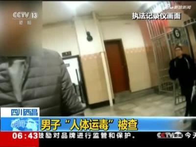 """四川西昌:男子""""人体运毒""""被查"""