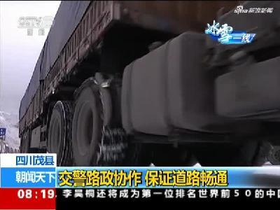 四川茂县:交警路政协作 保证道路畅通
