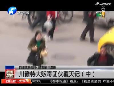 四川毒贩现身 藏毒前往洛阳:川豫特大贩毒团伙覆灭记