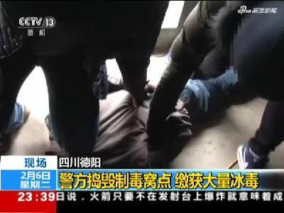 四川警方捣毁制毒窝点 缴获大量冰毒