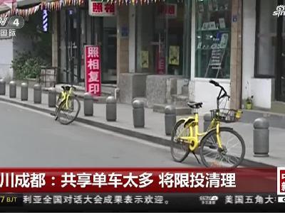 成都共享单车太多 将限投清理