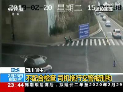 不配合检查 司机拖行交警被刑拘
