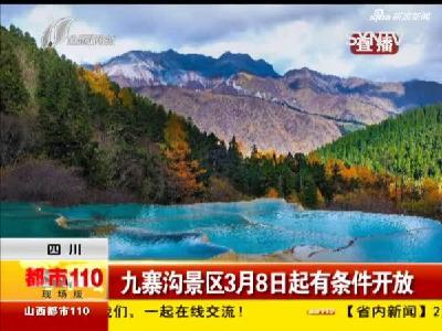 四川九寨沟景区3月8日起有条件开放