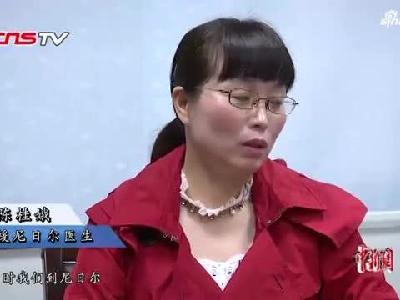 """广西贺州首位援非女医生的""""援非日记""""(视频)"""
