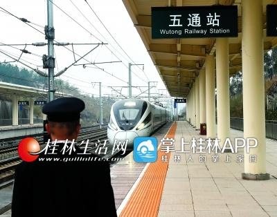 广西唯一以乡镇名称命名的高铁站落户临桂
