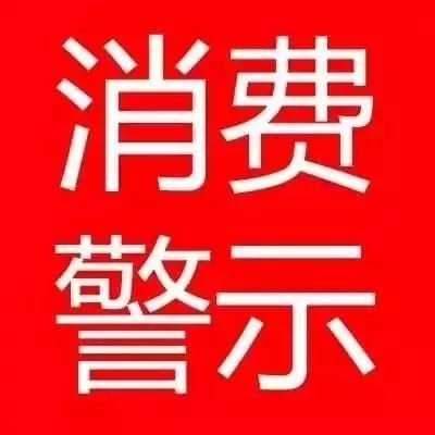 吉林市消协新年第一号消费警示:涉及扫码送赠品等