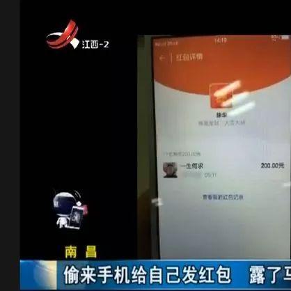他在手机里抢红包 最后被南昌警察抓!走!了!