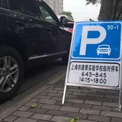 长宁55所学校周边开辟临时停车位 具体位置一览
