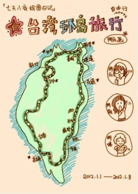 台湾环岛旅行全攻略,超有爱手绘日记!