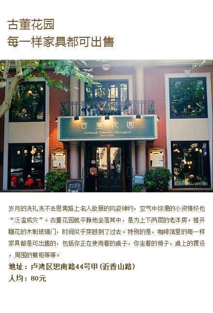 最有老上海味道的9大咖啡馆