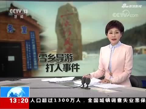"""雪乡被打女游客接受采访 打人导游曝""""行规"""""""