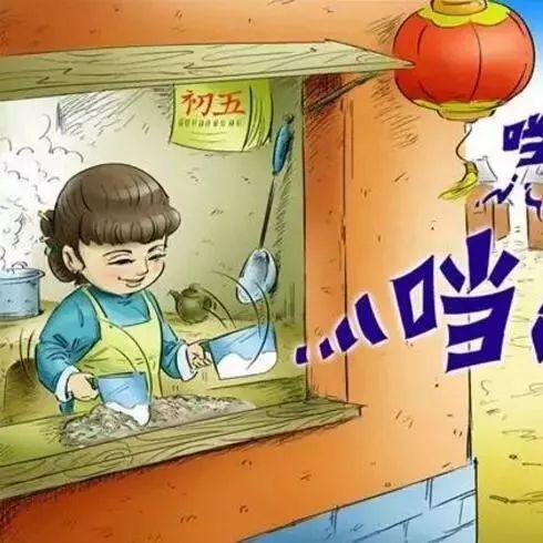"""正月初五话财神!今天""""破五"""" 开市大吉"""