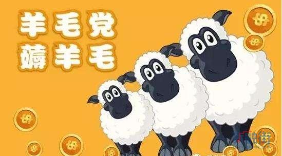 羊毛党薅羊毛到支付宝上 马云怒了:需承担法律责任