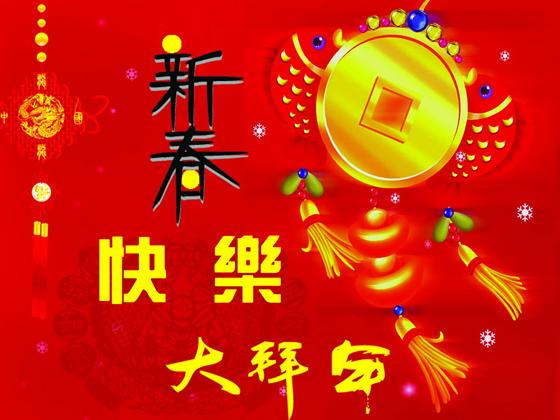 中国古代过年的习俗都有哪些?