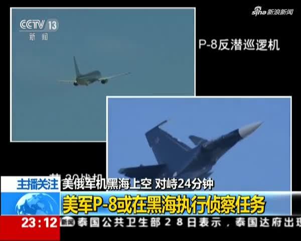 美俄军机再次危险相遇:黑海上空  对峙24分钟
