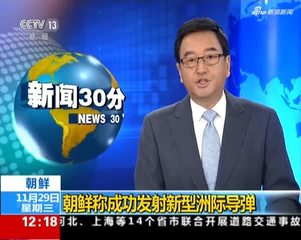 朝鲜称成功发射新型洲际导弹