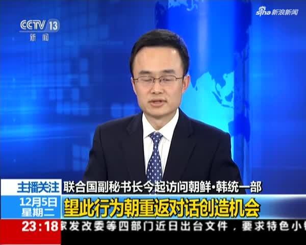 联合国副秘书长今起访问朝鲜·韩统一部:望此行为朝重返对话创造机会