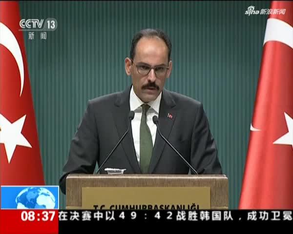 """土耳其:美承认耶路撒冷为以色列首都——土下周举办""""伊斯兰合作组织""""峰会"""
