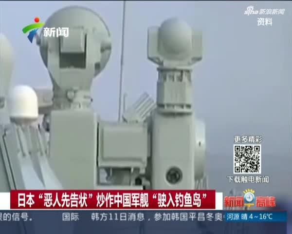 中国海警舰船编队2月13日在钓鱼岛领海巡航
