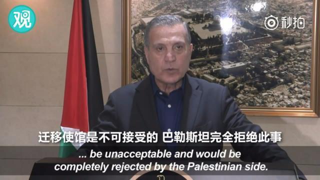 特朗普或将承认耶路撒冷为以色列首都 巴勒斯坦:后果自负