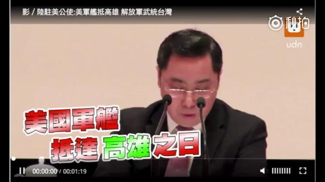 """中国驻美公使:美军舰抵达高雄日,就是我军""""武统""""时"""
