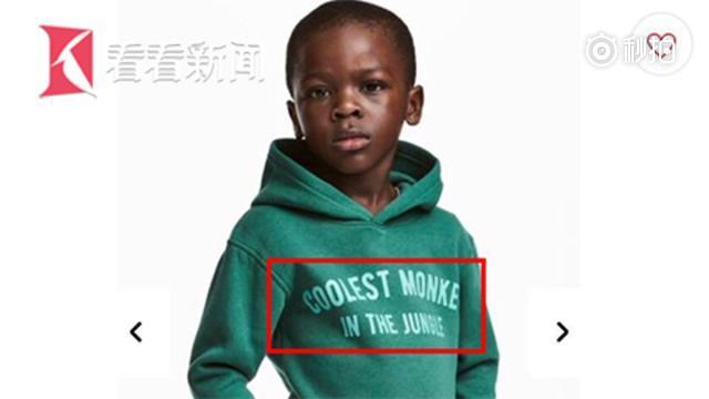 最酷的猴子?H&M商品涉嫌种族歧视