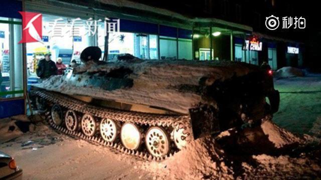 俄罗斯男子抢坦克偷酒 碾汽车撞商店