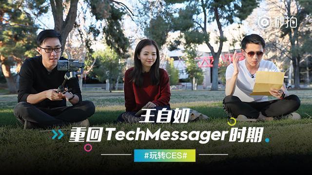中国智造打下 CES 半壁江山,谁将主宰科技未来?