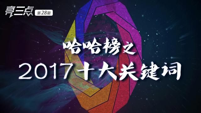 刘兴亮:过去一年特关键的十个词