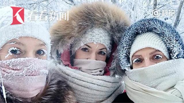 西伯利亚零下67℃ 出门睫毛1秒结冰