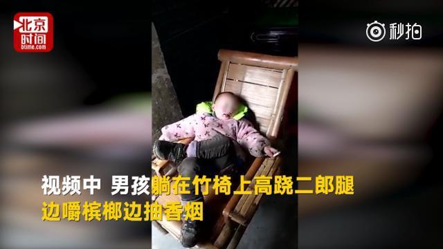 4岁留守儿童跷二郎腿抽烟 镇政府:已批评教育爷爷奶奶